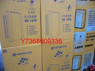 預定中~*Hitachi日立*除濕機【RD-16FQ/FR】隨機附發票、保證書、可自取~..