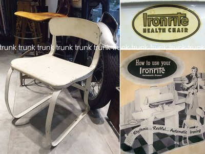 1938年Ironrite Health Chair Designed  設計師 Herman Sperlich 椅子