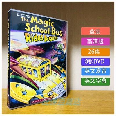 動畫 the magic school bus rides again 神奇校車再次啟航 DVD 高清 全新盒裝 旺達百貨店