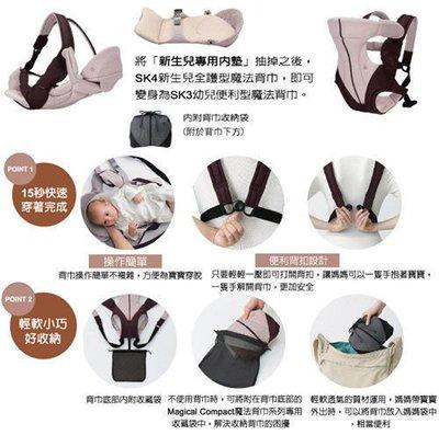 二手康貝 COMBI ninna nanna SK-A3 SKV SK3 SK4全護型背巾 揹巾 無新生兒專用內墊