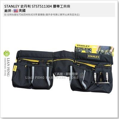 【工具屋】*含稅* STANLEY 史丹利 STST511304 腰帶工具袋 (三口袋 / 大型) 工作包 收納包 水電