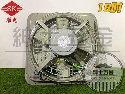 【紳士五金】❤️優惠中❤️ 順光牌 SK-18 工業排風扇 通風扇抽風機 換氣扇 排風機 吸排風扇