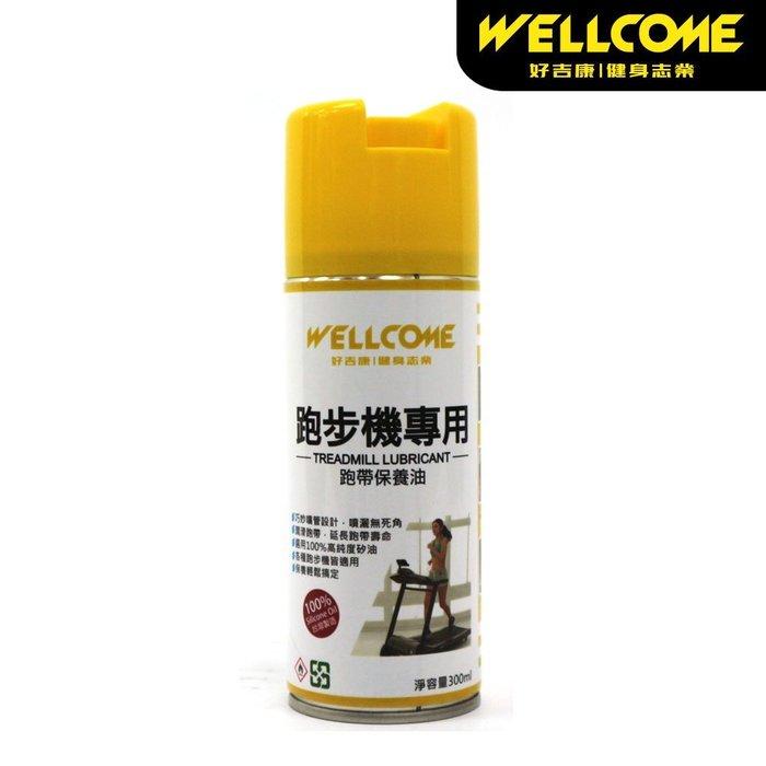 跑步機專用油 300ml 潤滑油 保養油 潤滑劑 100%純矽油 台灣製造 巧妙噴管 噴灑零死角 高效保養 好吉康
