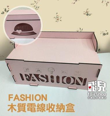 【飛兒】DIY!! 木質 FASHION 字母 電線集線盒 線材收納盒 集線盒 電線整理 電線收納 置物盒B1.11-3