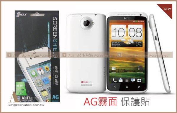 《阿玲》 HTC Desire VC  T328d /Desire S /S510E G12/ HTC J霧面(AG) 保護貼