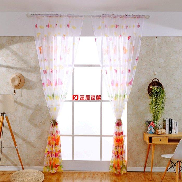 *新年大優惠*買新窗趁現在!無論您是購買新居或是家中要舊換新~歡迎來電找富居窗簾!