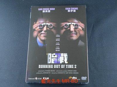 [藍光先生DVD] 暗戰2 Running Out of Time 2