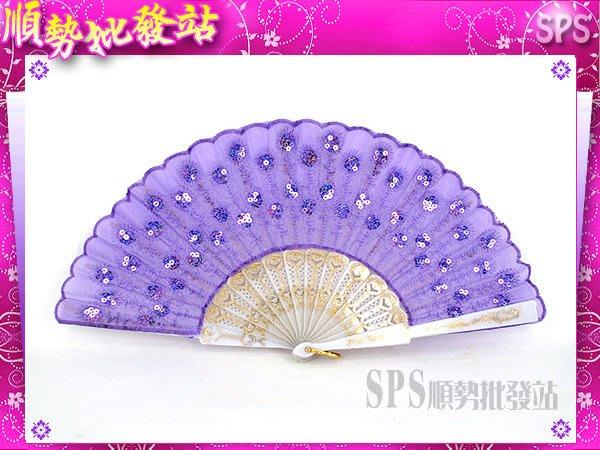 【順勢批發站】亮片扇 蕾絲扇 舞蹈扇 西班牙扇.表演扇 跳舞扇 亮片扇紫,粉紅,黃,紫