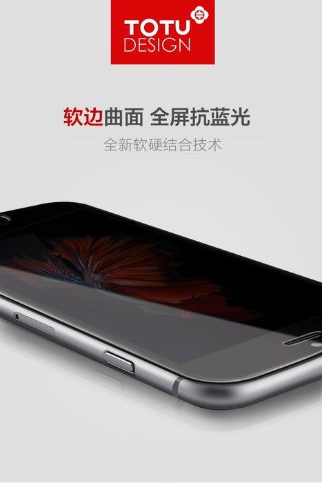 TOTU IPHONE7 PLUS鋼化膜 抗藍光iphone7全屏覆蓋3D曲面軟邊手機膜 高清防爆