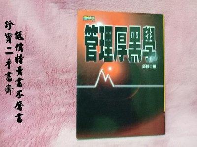 【珍寶二手書齋FA108】《管理厚黑學-新商業周刊叢書35》ISBN:9576671272│商周出版│邱毅