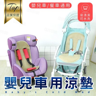 夏天復古寶寶推車嬰兒車餐椅草蓆冰藤萬用...