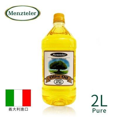 【蒙特樂Menzteler】義大利100%純橄欖油 2L(天然植物油.手工皂基礎油.純橄欖皂)