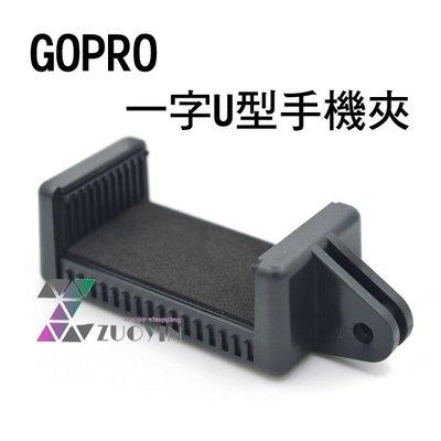 """[佐印興業] 三腳架夾 一字手機夾 GOPRO配件 1/4"""" 轉接座 U型夾 自拍棒用 三腳架用 直播用"""