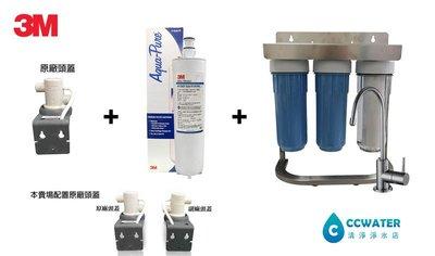 【清淨淨水店】3M原廠A700/C-Cyst 3+1道除鉛/除垢軟水版精緻淨水器+白鐵腳架NSF無鉛鵝頸全配。5298元