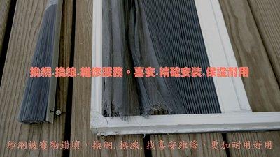 紗門換網換線 摺疊紗門 百頁紗門 隱形紗門折疊紗門紗窗 破損斷線.到府維修.精密安裝