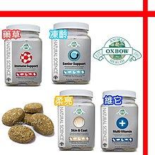 【格瑞特寵物】oxbow 健康御守寶錠 小動物食品新進化 單顆 8元