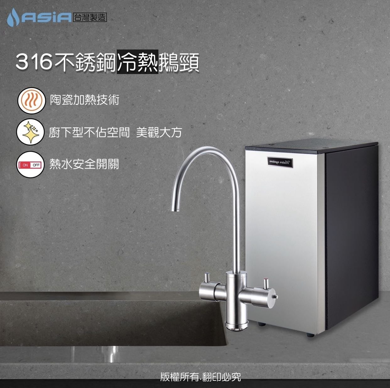 歡迎議價【亞洲淨水】TSeven HS-488雙溫廚下加熱器/飲水機 搭配「316不鏽鋼龍頭」─贈生飲機 含安裝(廣)