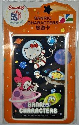[悠遊卡] SANRIO角色 太空版(D) ,空卡限量(捷運公車 超商可用)Hello Kitty