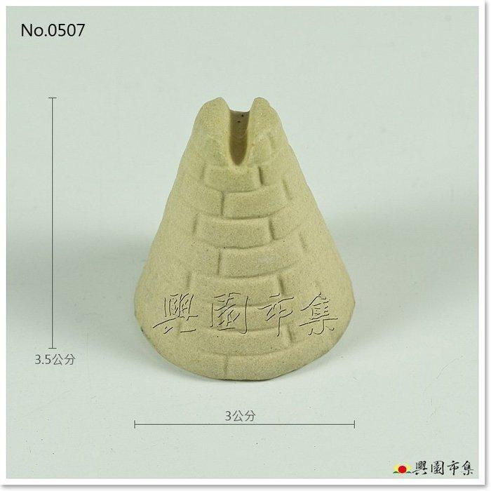 【興園市集】 環香支撐架‧0507 0537‧陶瓷‧環香適用‧台灣鶯歌製造