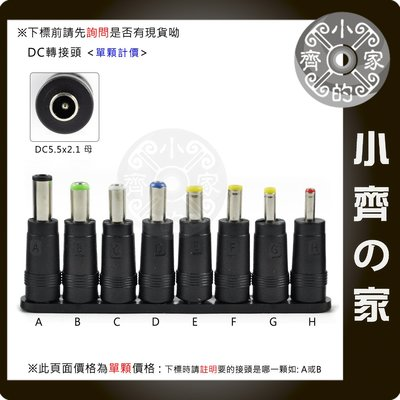 8顆一組 SONY ASUS華碩 ACER宏碁 HP惠普 東芝 液晶螢幕 筆電 萬用 多用 轉接頭 DC接頭-小齊的家