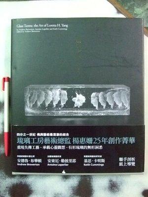 6980銤:A6cd☆2012年『琉璃中見 般若-楊惠姍的藝術創作』勒彼里耶等著《天下文化》