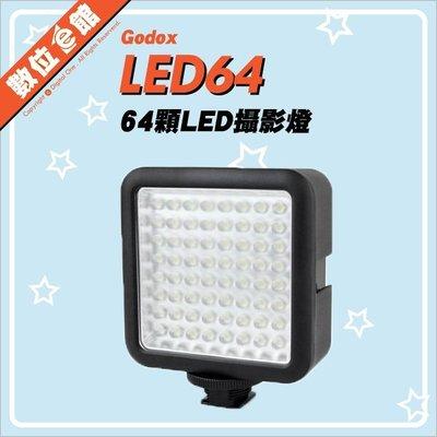開年公司貨 數位e館 GODOX 神牛 LED64 64顆 LED燈 攝影燈 補光燈 輔助燈 錄影燈 色溫燈