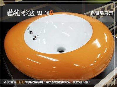 【安心整合】NM-006檯面藝術彩盆-橙白 面盆/浴櫃/浴缸/淋浴拉門/馬桶/面盆龍頭