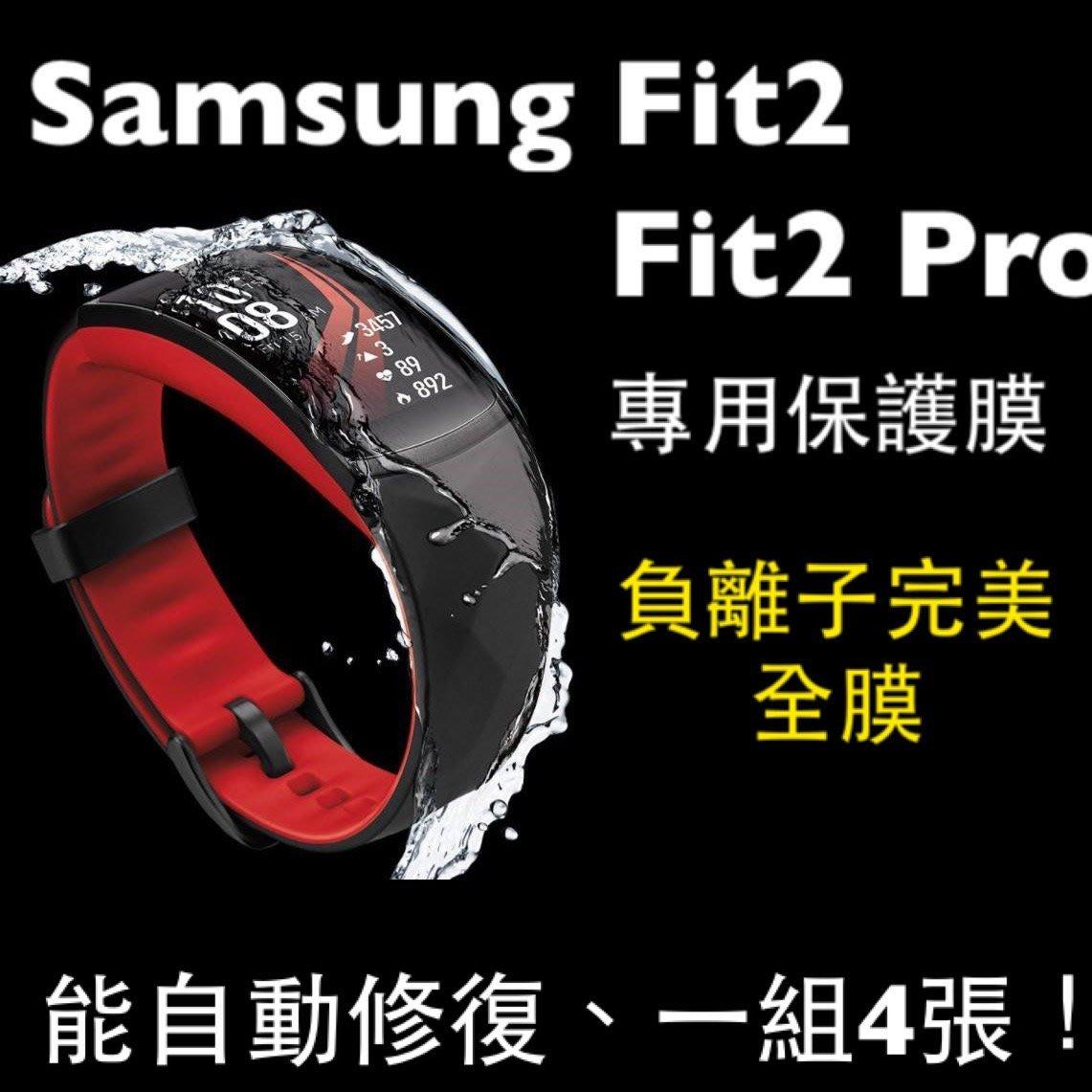 $娜娜手錶膜$ 現貨 完美新版 保護膜 Samsung Gear Fit2 Fit 2 pro適用 軟性鋼化防爆 手錶膜