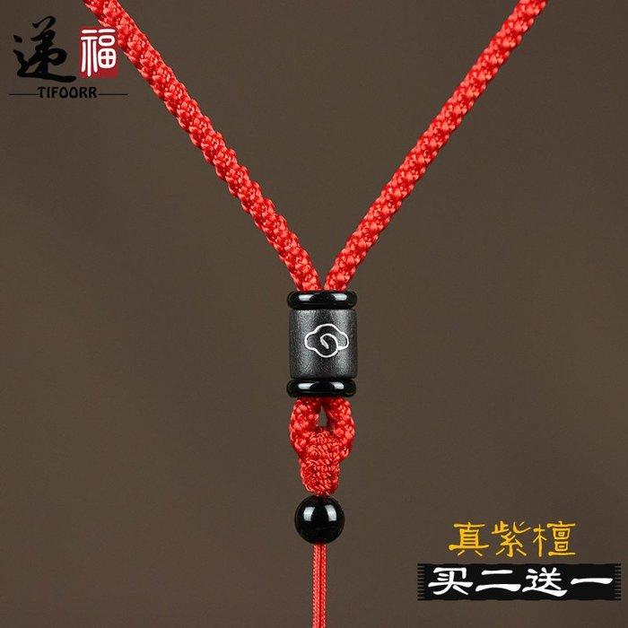 衣萊時尚-新品紫檀鑲銀吊墜掛繩項鏈繩子 黃金玉器吊墜繩 掛件繩琥珀蜜蠟繩
