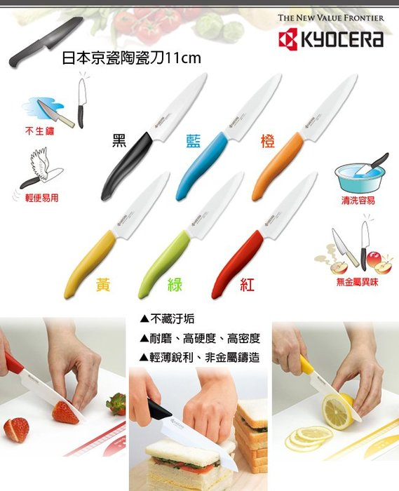 日本Kyocera京瓷陶瓷刀陶瓷水果刀11cm FKR-110 KFR110