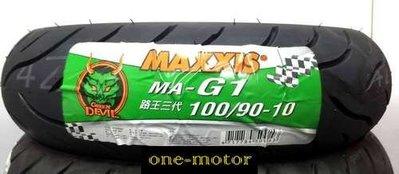 新北市泰山區《one-motor》 正新 MAXXIS G1 路王 三代 綠魔胎 100/90-10 MAG1