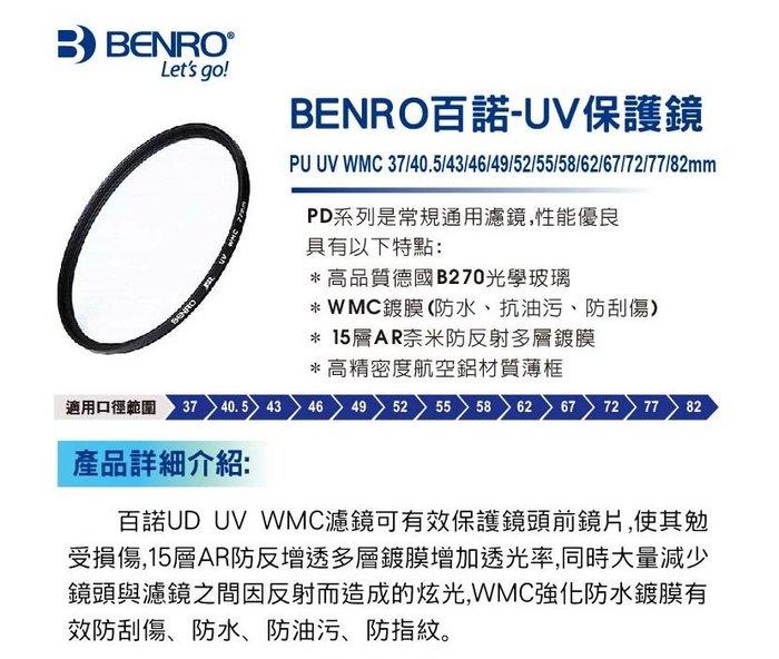 【華揚數位】☆全新 BENRO 百諾 82mm PD UV WMC UV保護鏡 防水 抗油汙 防刮傷 公司貨