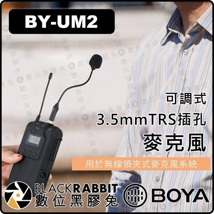 數位黑膠兔【 BOYA BY-UM2 可調式 3.5mm TRS 插孔 麥克風 】無線麥克風 小蜜蜂  BY-WM8