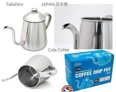 日本專業職人TAKAHIRO 0.9L 手沖壺.細口壺. 900 cc MADE IN JAPAN ~可自取~