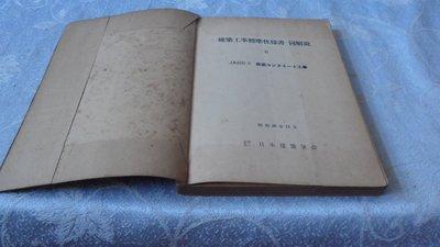 藍色小館8--------昭和30年.建築工事標準式樣書同解說既刊目錄{B日語}