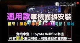 Toyota Vellfire 通用型android車機
