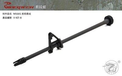 【翔準軍品 AOG】VIPER 高單價 M16A1 鋼製前段總成