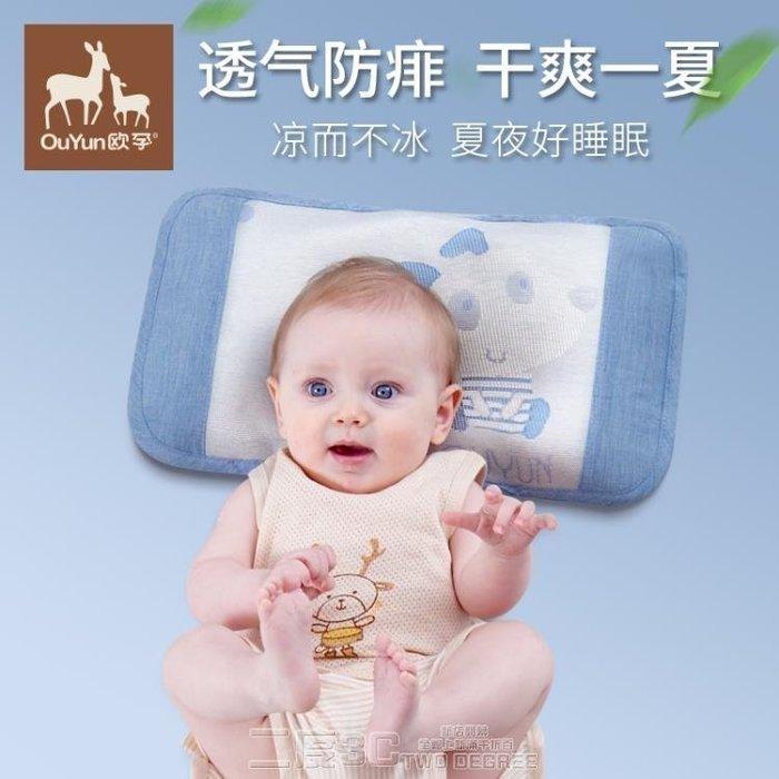 嬰兒枕頭 寶寶嬰兒涼枕頭0-1歲夏季透氣冰絲吸汗枕小孩新生兒童3-6歲幼兒園 DF   免運
