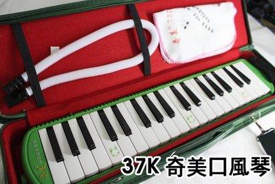 【 小樂器 】37K 奇美口風琴