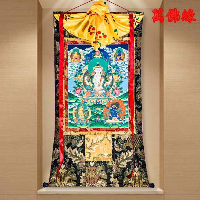 【萬佛緣】四臂觀音唐卡刺繡布料裝裱西藏唐卡裝飾掛畫四臂觀音唐卡佛像154公分