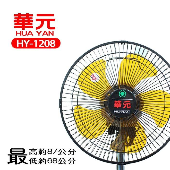 (免運費) 華元 買一送一 / 2入裝 12吋 360度超強風循環涼風扇 HY-1208