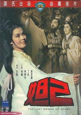 (  香港版 DVD, 全新未拆封 )  [邵氏經典珍藏電影] 林黛, 丁紅, 申榮均 : 妲己