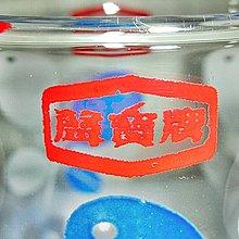 L.(企業寶寶玩偶娃娃)已稍有年代早期聲寶簰玻璃杯3個!!--具收藏價值!/6房樂箱71/-P