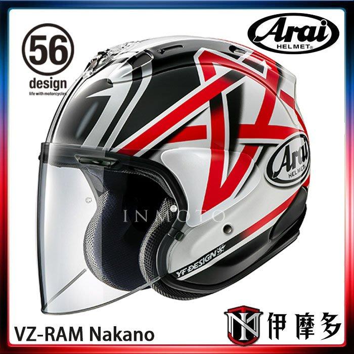 伊摩多※日本Arai VZ-RAM NAKANO大眼睛56 Design 特別版 3/4罩安全帽 預定