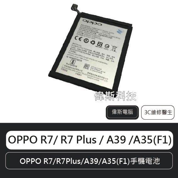 ☆偉斯科技☆OPPO R7/ R7 Plus / A39 /A35(F1)電池 手機內建電池