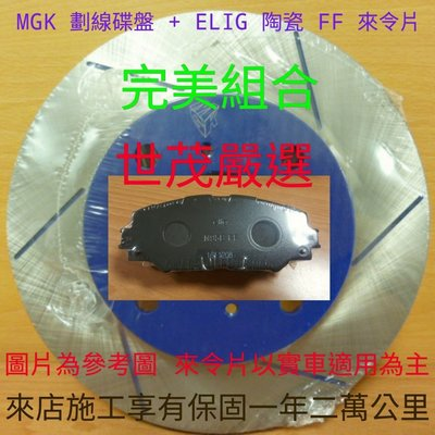 世茂嚴選 LEXUS ES350 07-12 後劃線碟盤 + ELIG 陶瓷 FF 運動版 後來令片