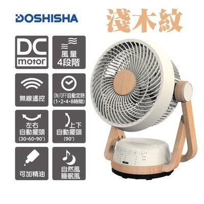 【9吋小坪數適用】日本 DOSHISHA 無線遙控左右上下擺頭 DC扇 循環扇 風扇 FCS-193D NWD DWD