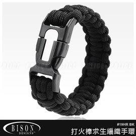 【ARMYGO】BISON HOt ROD™ Bracelet 打火棒求生編織手環