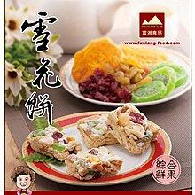 富湘雪花餅 #蜜餞#宜蘭餅#牛舌餅#宜蘭名產#鴨賞