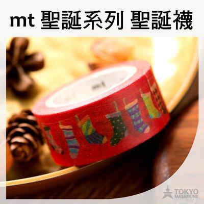 【東京正宗】日本 mt masking tape 紙膠帶 2015 聖誕系列 聖誕襪 9折特價中